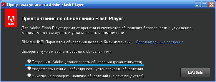 Adobe Flash Player Не Разрешен